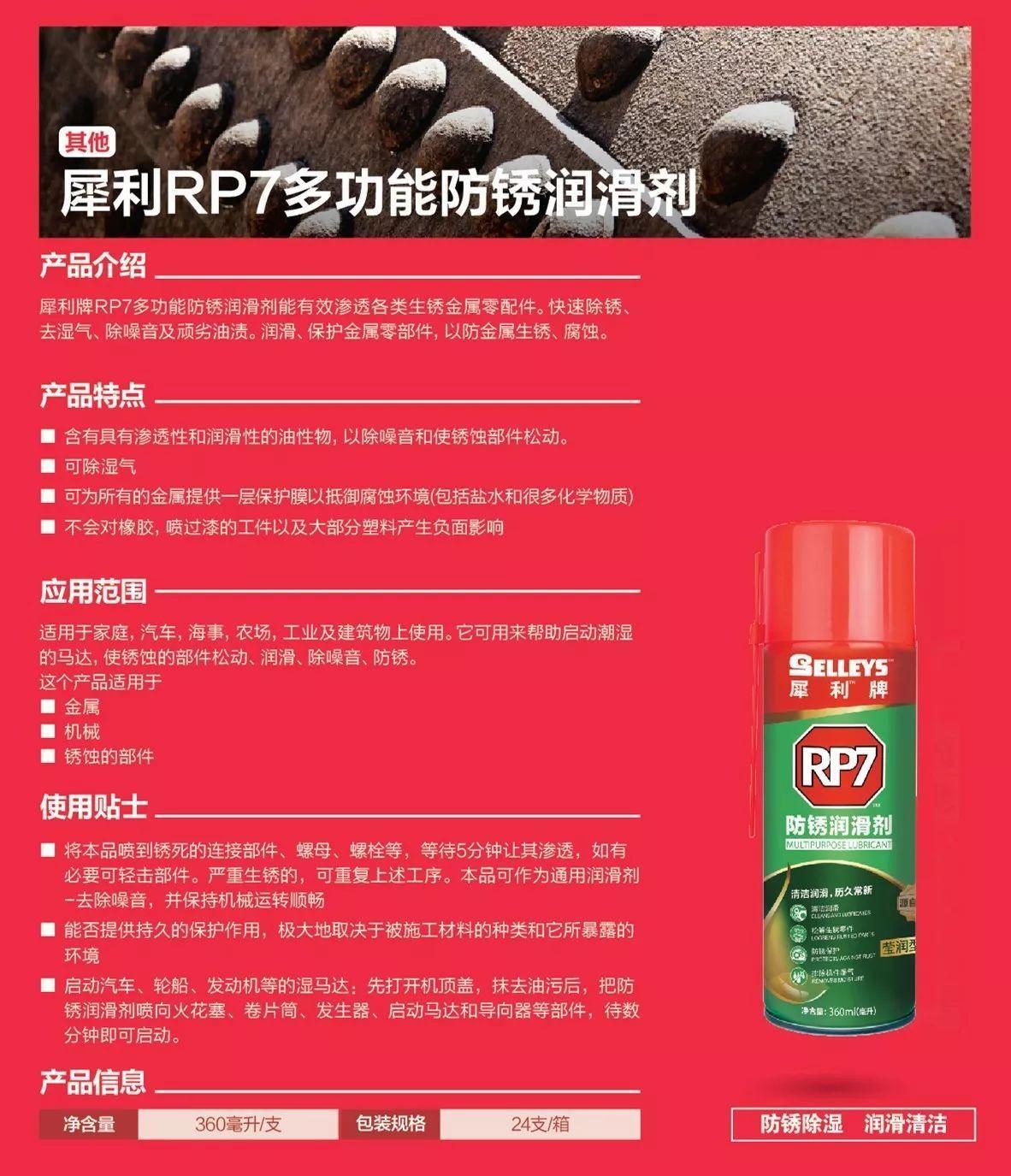 爱车防锈有妙招,养护必备——犀利RP7高端防锈润滑剂